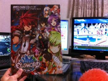 電撃オンラインゲームシリーズvol.5 エルソード プレミアムブック&ベルダーアカデミーセット