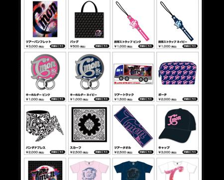 goods2012.jpg