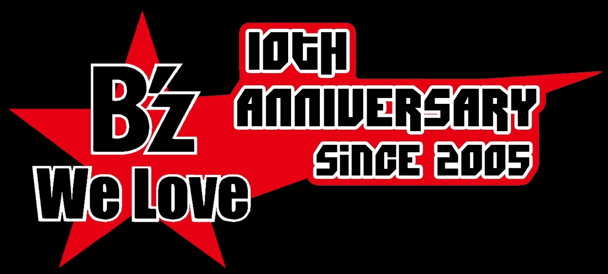 10周年ロゴ黒