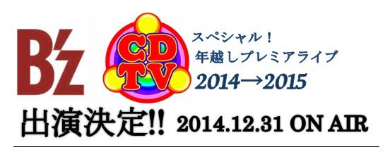 CDTV SP 2014-2015