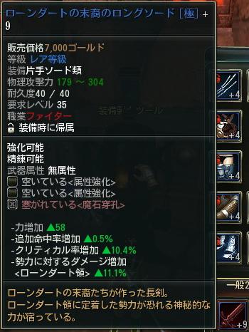 いきなり+9