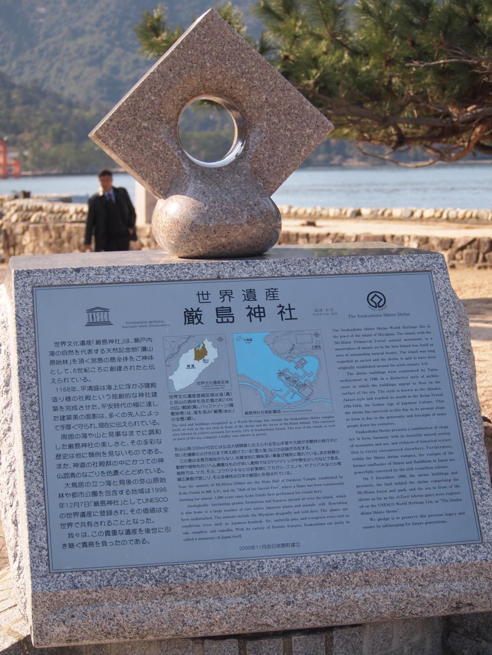 世界遺産碑