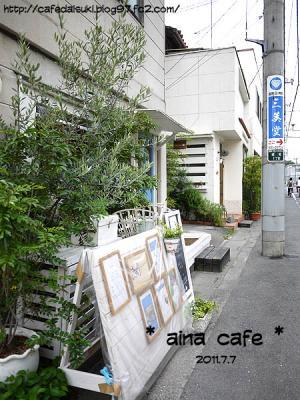 aina cafe◇外観(うどんカフェainaの隣です)