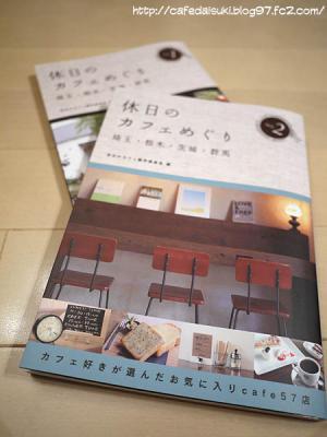 休日のカフェめぐり 埼玉・栃木・茨城・群馬 2