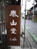 泰山堂cafe◇看板