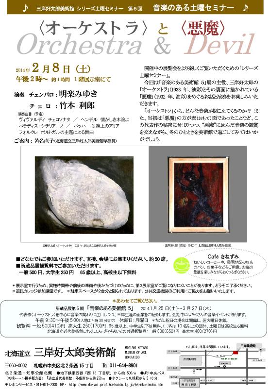 H25-5dosemichirashi.jpg