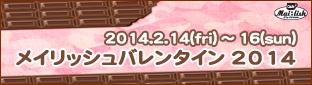 20140214bana.jpg