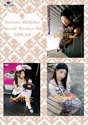20141109kuru2.jpg