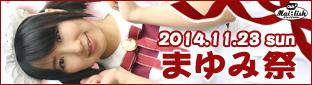 20141123bana.jpg