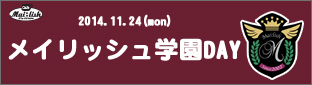 20141124bana.jpg