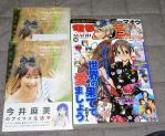 P日記と雑誌