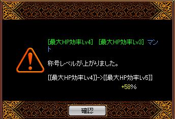 9.20増幅HP4→5 1