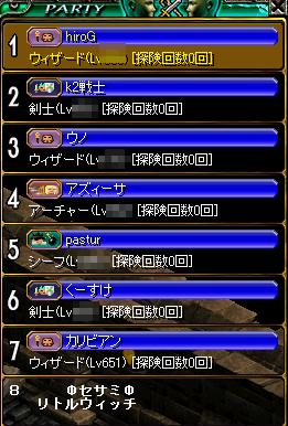 初モリ6秘密メンバ