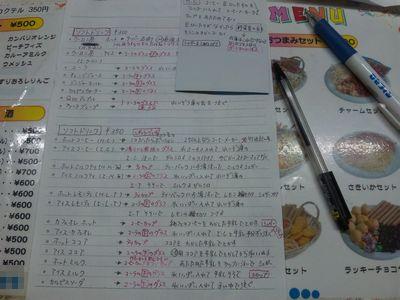 メニューお勉強