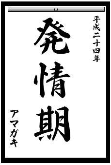 amagaki.jpg