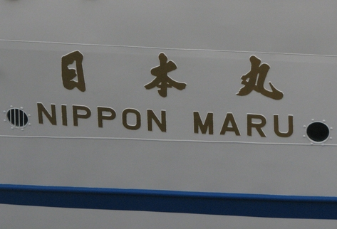 nipponmaru 002