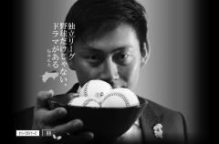 桜井広大04