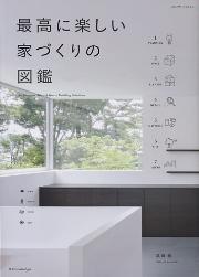 最高に楽しい家づくりの図鑑