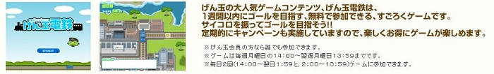 dentetsu_contents01.jpg