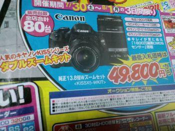 カメラ起動20110925_350