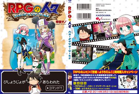 rpg_cover.jpg