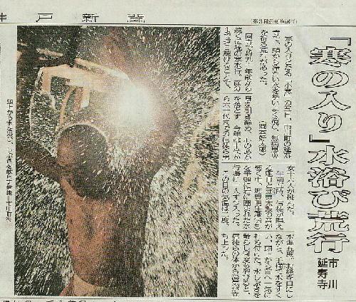 PHOTO004水行.jpg