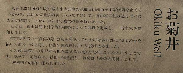 IMG_4523 お菊井戸の説明-333.jpg