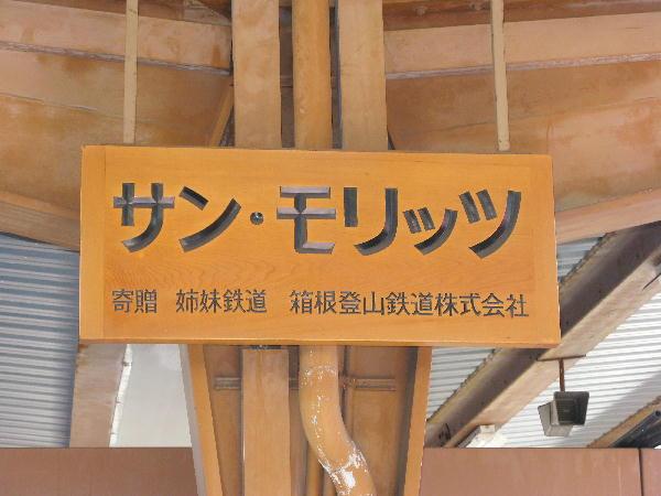 IMG_2046.jpg 箱根登山鉄道と姉妹-046-3333.jpg