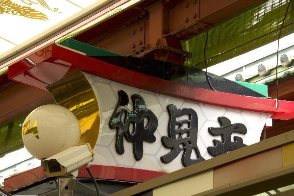 浅草寺仲店-1.jpg