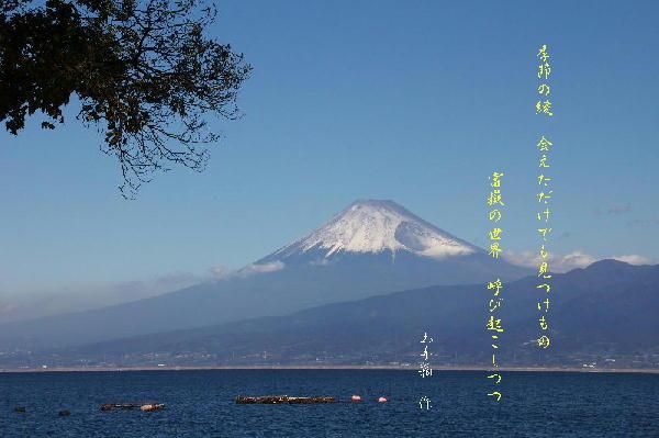 富士山と和歌.jpg