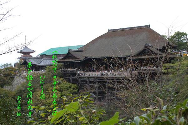 清水寺7-3.jpg