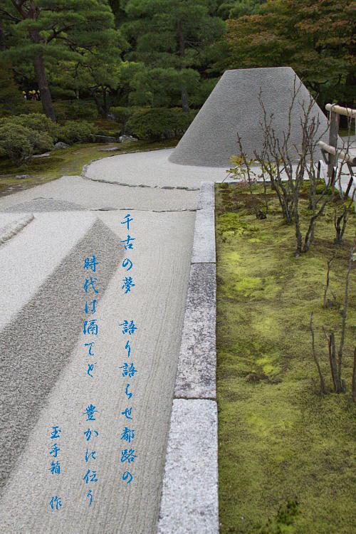銀閣寺-3-1.jpg