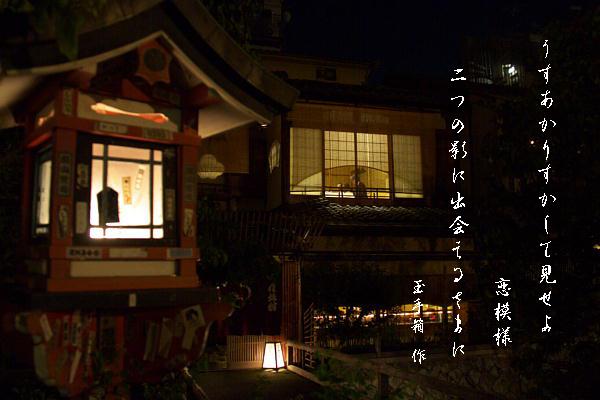 祇園8-2.jpg