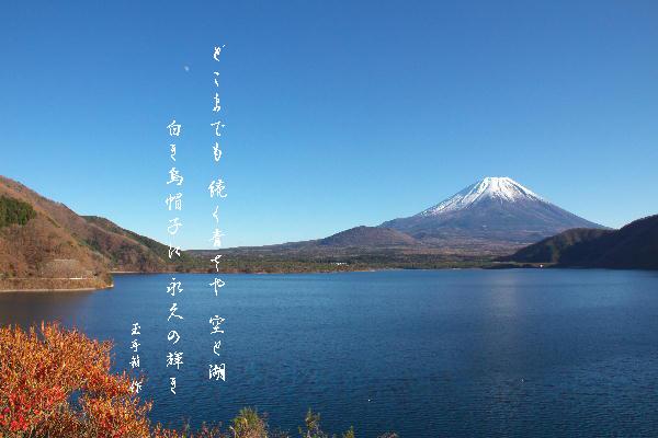 富士五湖-9 本栖湖-1.jpg