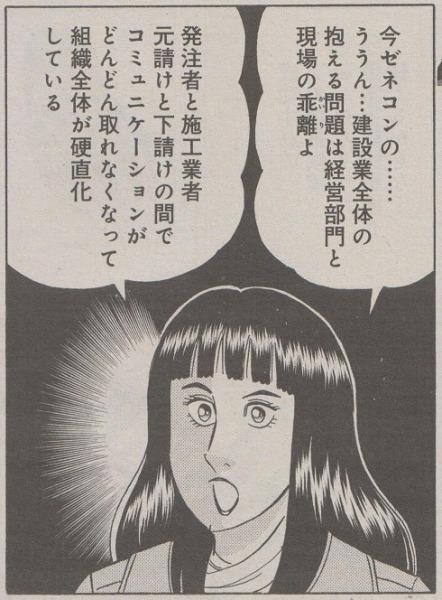解体屋ゲン466-2