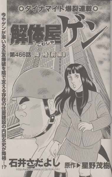 解体屋ゲン466-1