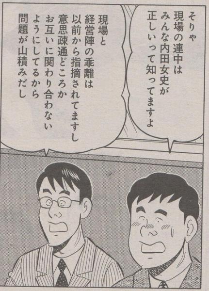 解体屋ゲン466-4
