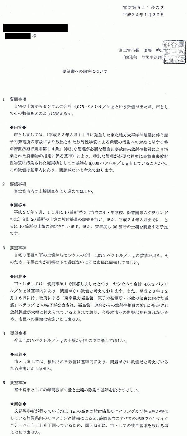 富士宮市の回答