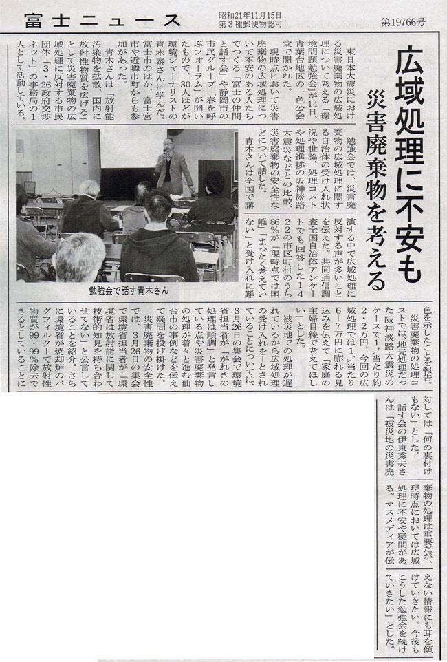 富士ニュース一色公会堂