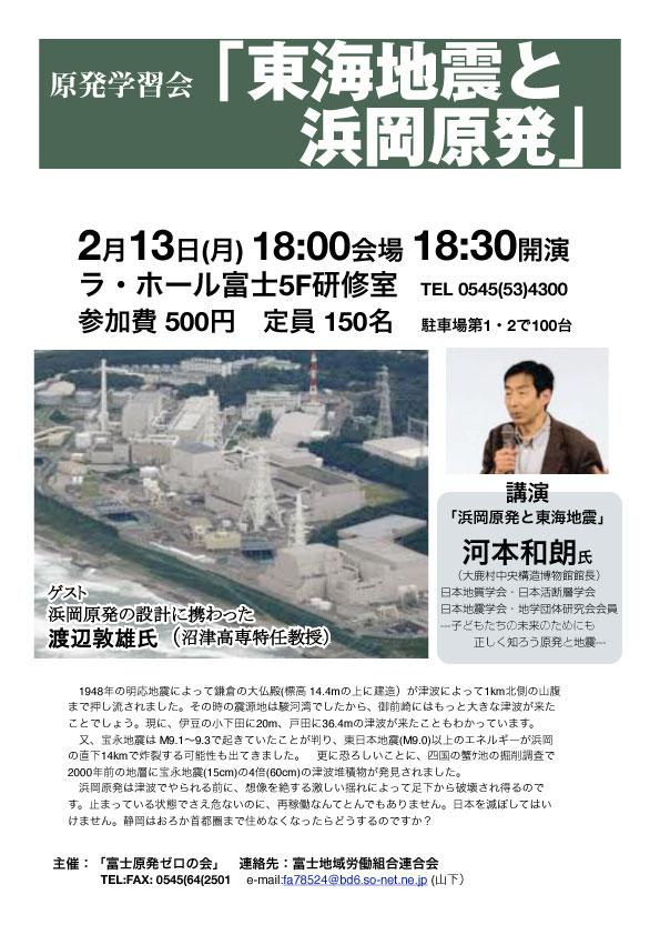2月13日富士市講演会