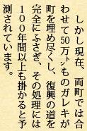 島田広報最初の分