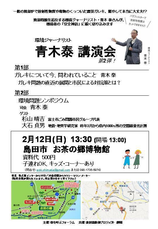 島田0212p1