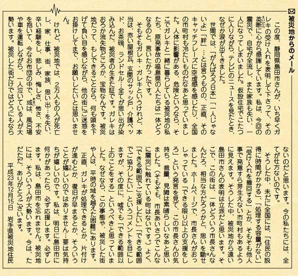 島田市の広報