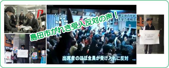 島田市瓦礫反対の声