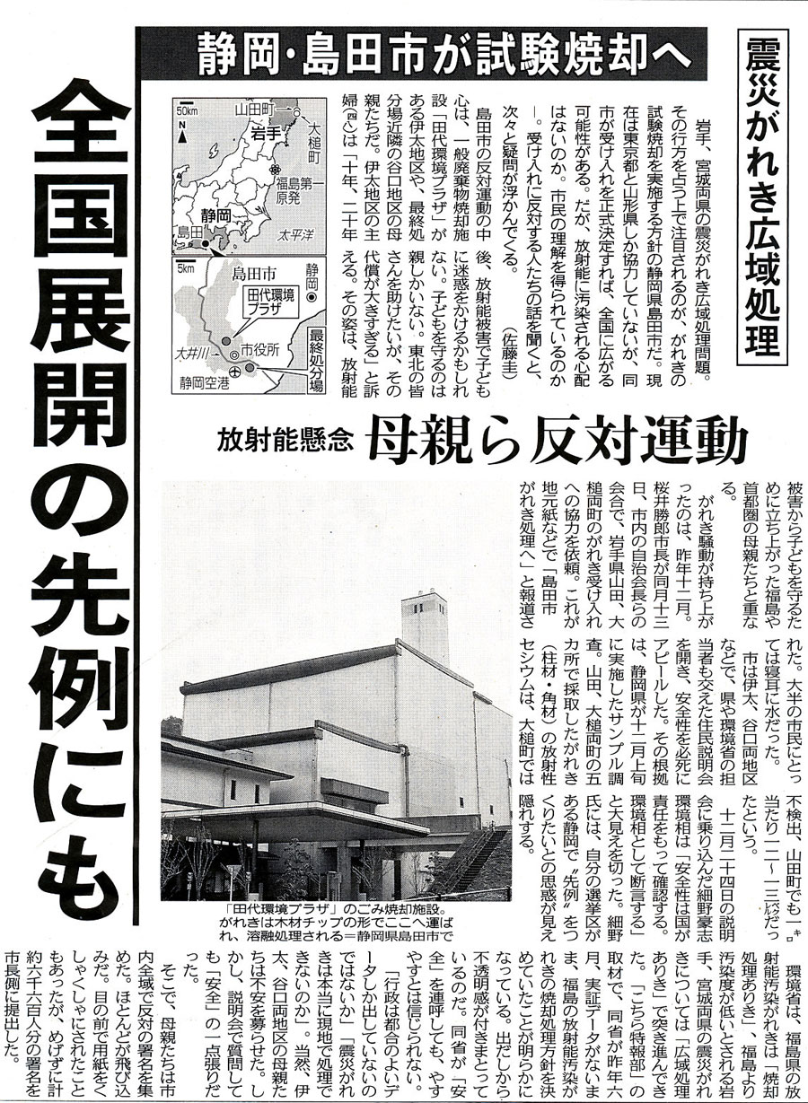 東京新聞島田市1