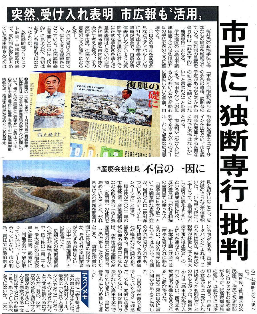 東京新聞島田市2