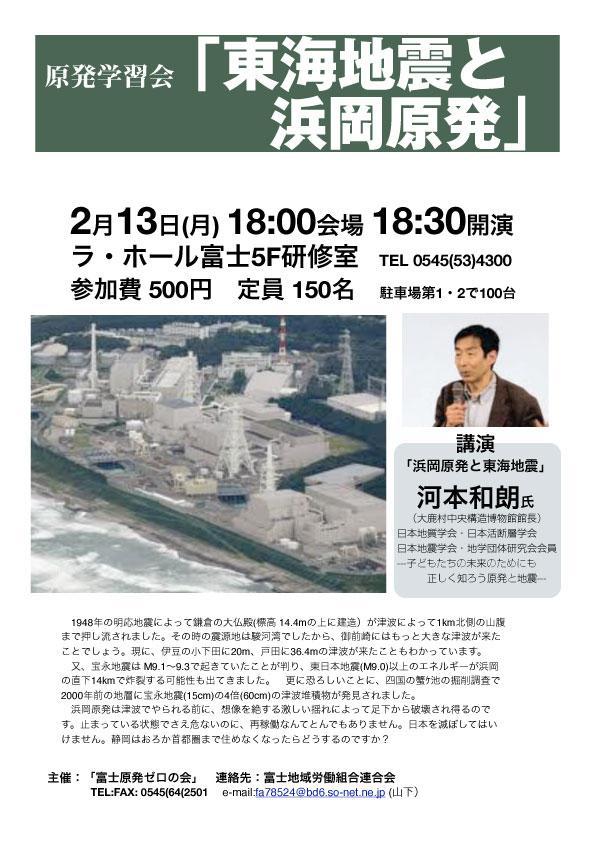 東海地震と浜岡原発