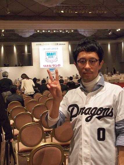 ドラフト会議2014 (16)