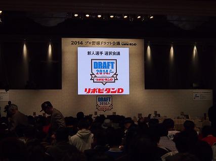 ドラフト会議2014 (46)