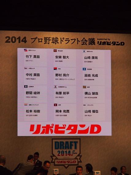 ドラフト会議2014 (59)